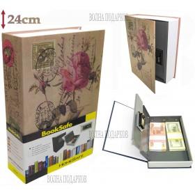 Книга сейф с кодовым замком 24см Розы
